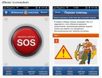 На iPhone появилась спасительная кнопка SOS