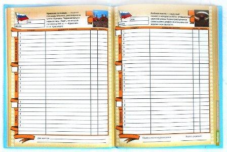 Рассказовские школьники получат эксклюзивные дневники
