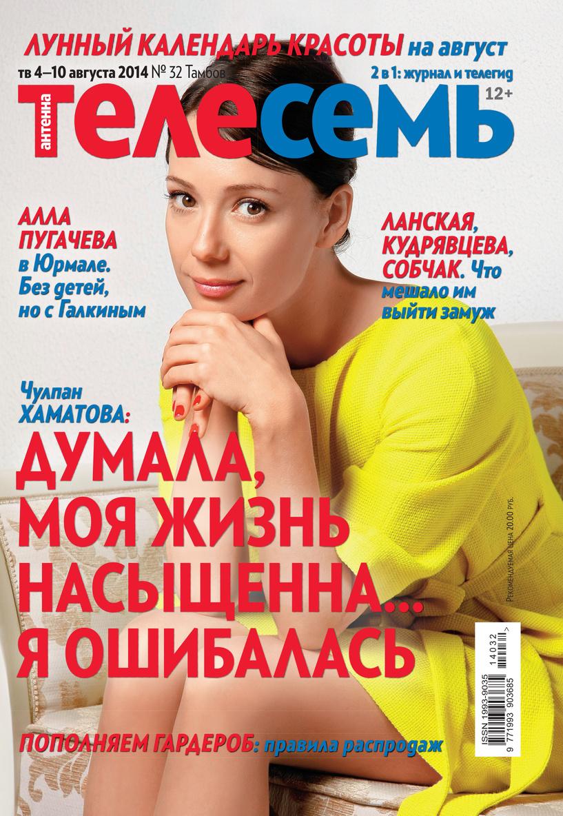 Свежий номер журнала Телесемь в продаже уже с 30 июля
