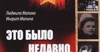 Тамбовчанка подарила Пушкинской библиотеке книгу об отце-герое