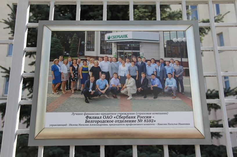Белгородское отделение Сбербанка занесено на городскую Доску почета