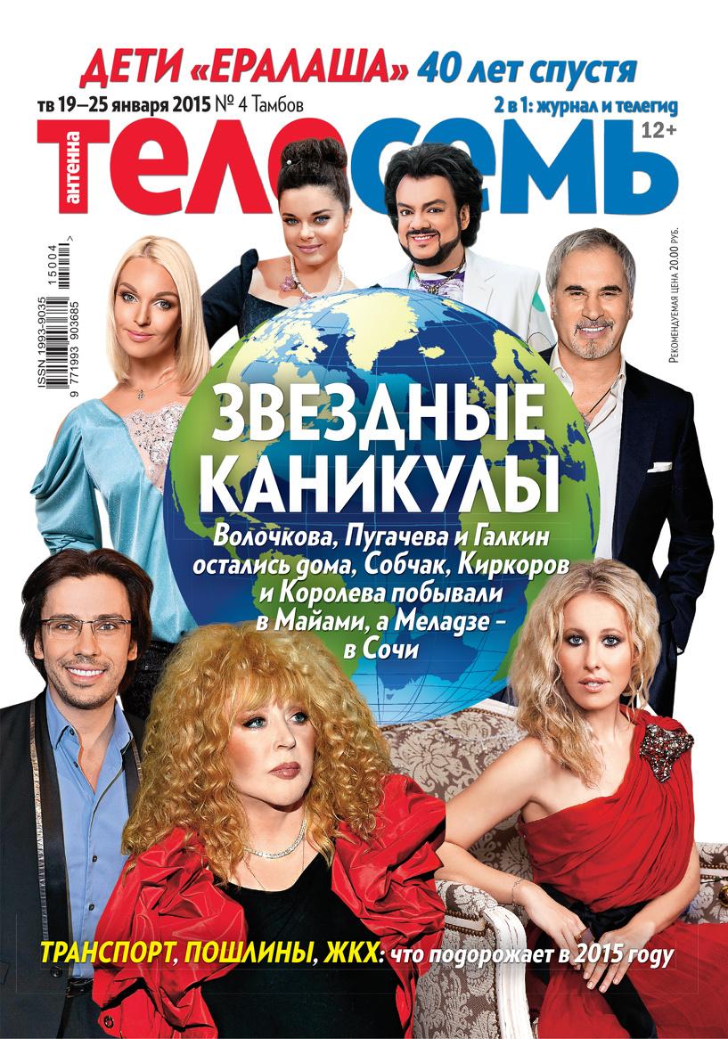 Свежий номер журнала Телесемь в продаже уже с 14 января