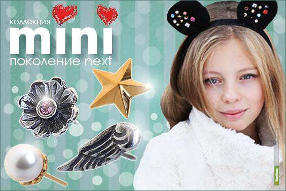 Брэнд ювелирной бижутерии Jenavi представляет коллекцию Mini
