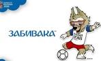 Талисманом Чемпионата Мира по футболу в 2018 году будет волк Забивака