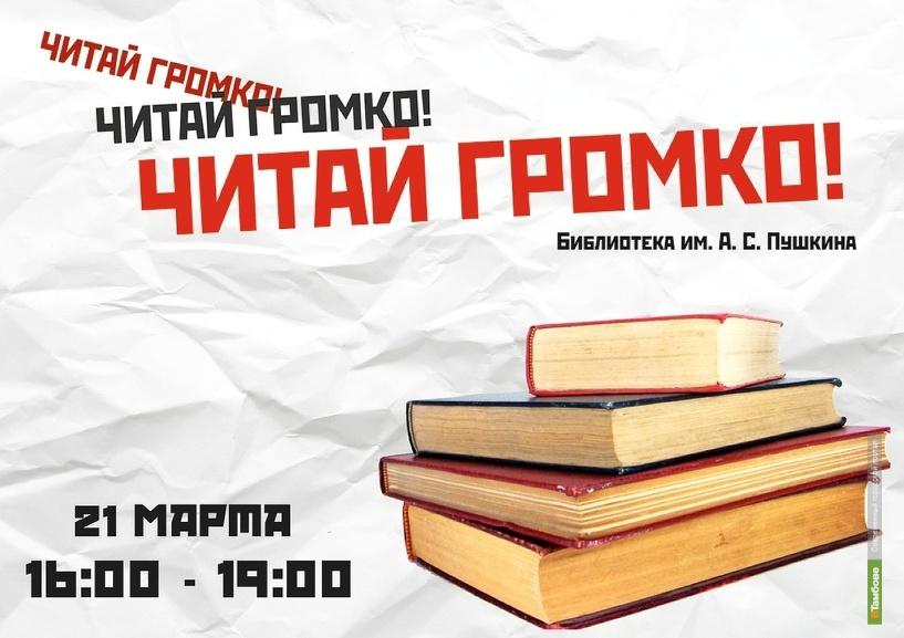 В тамбовской библиотеке выложат «пирамидку» из книг