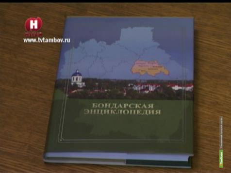 В Бонадрском районе выпустили собственную энциклопедию