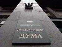 Справедливорос Михеев предложил проводить выборы в Госдуму в два этапа
