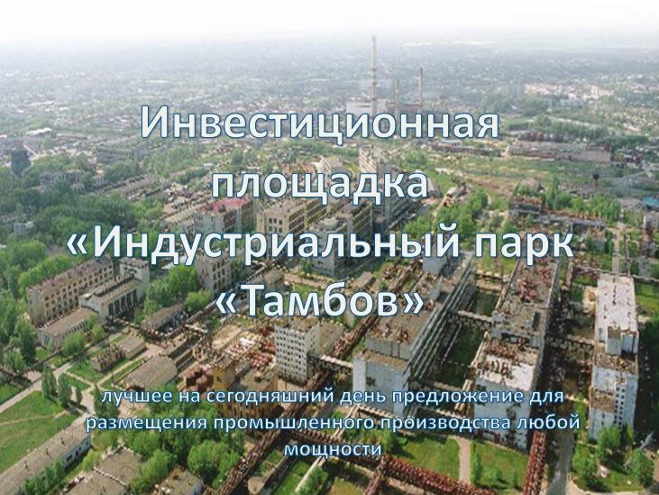 Открытие нового предприятия на базе Индустриального парка «Тамбов»