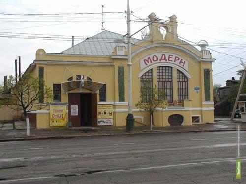 Здание бывшего кинотеатра «Модерн» пустят с молотка