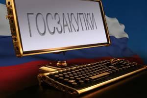 Госзакупки в Тамбовской области проходят прозрачно