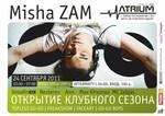 Атриум привезет в Тамбов Misha ZAM
