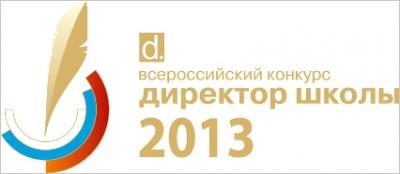 Три тамбовчанина претендуют на общероссийское звание «Директор школы — 2013»