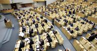 Думу хотят очистить от «неправильных» депутатов