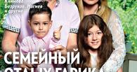 Свежий номер журнала Телесемь в продаже уже с 20 августа