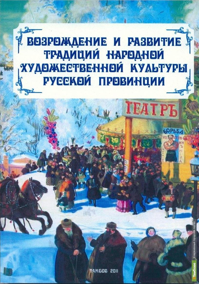 В Тамбове возродят художественную культуру русской провинции