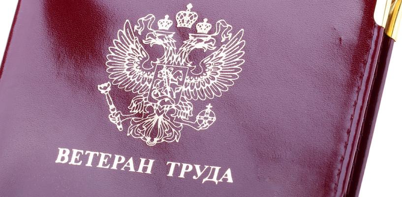 Правовой ликбез: изменяются условия присвоения звания «Ветеран труда»