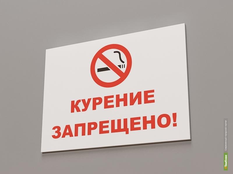 Четверть тамбовских компаний готовы премировать некурящих сотрудников
