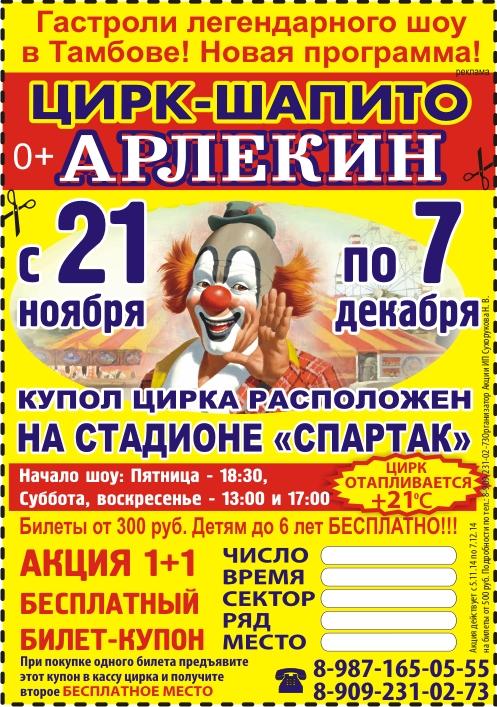 В Тамбов снова приедет цирк-шапито «Арлекин»
