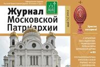 У журнала РПЦ появилась электронная версия
