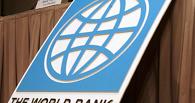 Россия поднялась на 30 позиций в рейтинге ведения бизнеса от Всемирного банка
