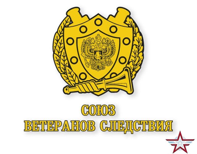 В Тамбовской области появился «Союз ветеранов следствия»