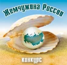Котовчанка заняла второе место на молодёжном конкурсе «Жемчужина России»