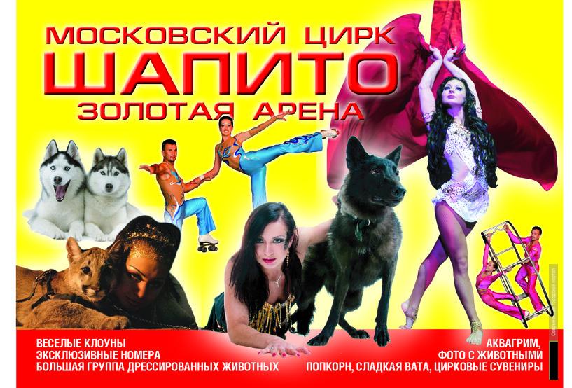 В Тамбов приезжает цирк «Шапито»