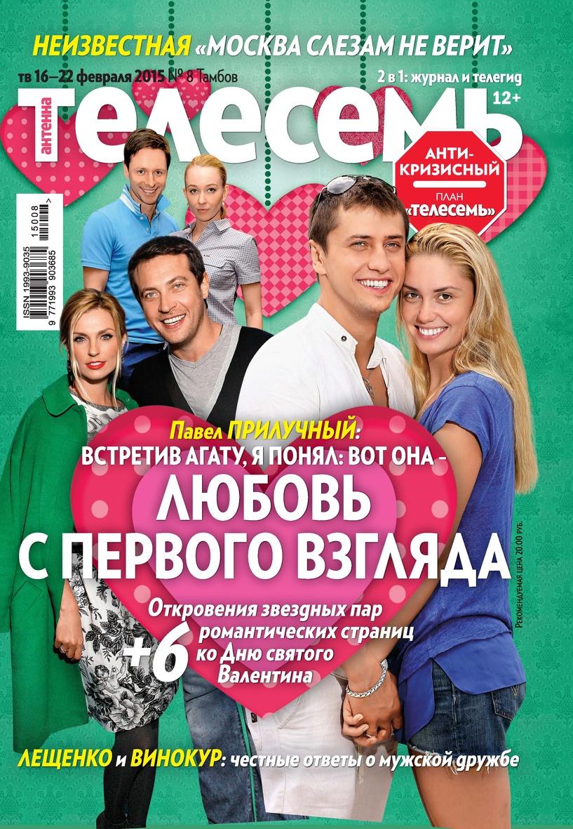 Свежий номер журнала Телесемь в продаже уже с 11 февраля