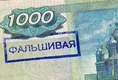 Тамбовские продавцы распространяют фальшивки