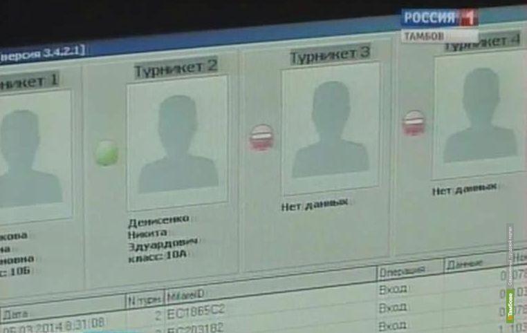 В 29-м лицее заработали специальные регистрирующие устройства