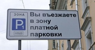 В Тамбове не одобрили проект создания платных парковок