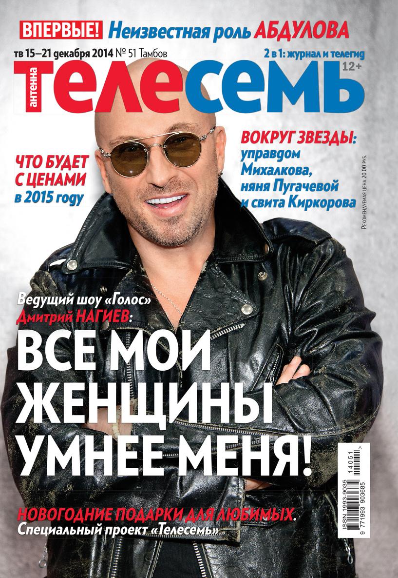 Свежий номер журнала Телесемь в продаже уже с 10 декабря