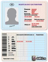 Тамбовчане получат автомобильные права международного образца с опозданием