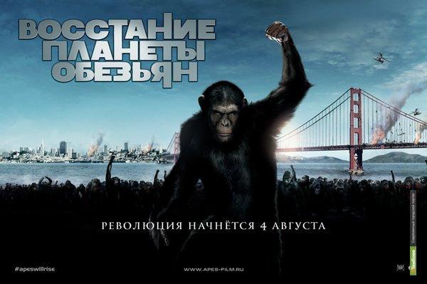Восставшие обезьяны стали лидером российского кинопроката