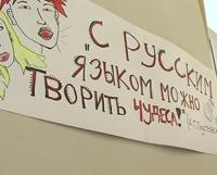 Медведев создал Совет по русскому языку