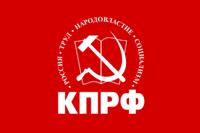 «Справедливая Россия» и КПРФ будут дружить против ЕдРа