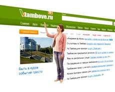 В эфир вышел первый интерактивный ролик портала ВТамбове