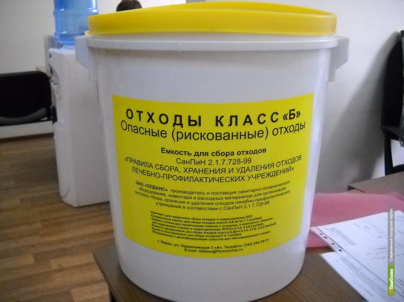 В Тамбовской области могут начать уничтожать медицинские отходы