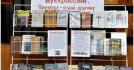 В Котовске официально запустят буккроссинг