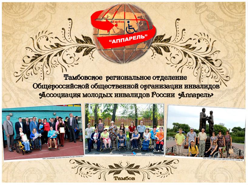 VIII Международный Лагерь актива молодежных инвалидных и волонтерских организаций «Эффект Сочи»