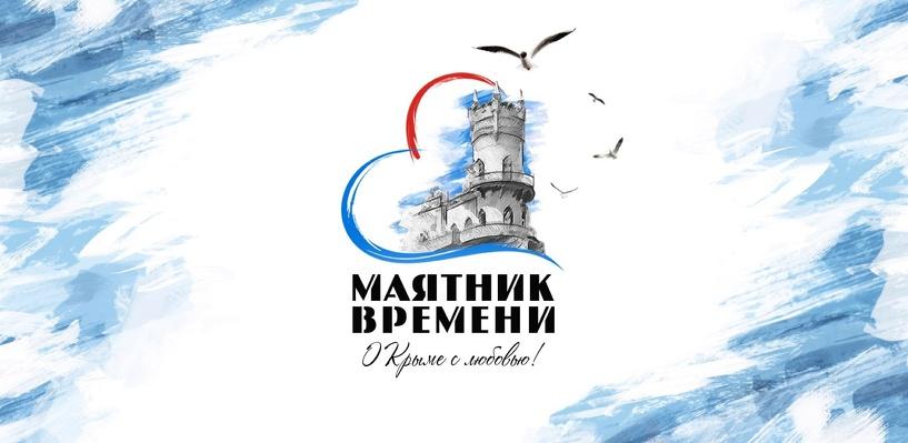 «Маятник Времени»: Ольга Амельченкова и Павел Савчук о Крыме с любовью