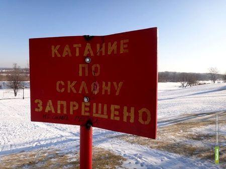 Городские власти приняли решение по горкам на Набережной