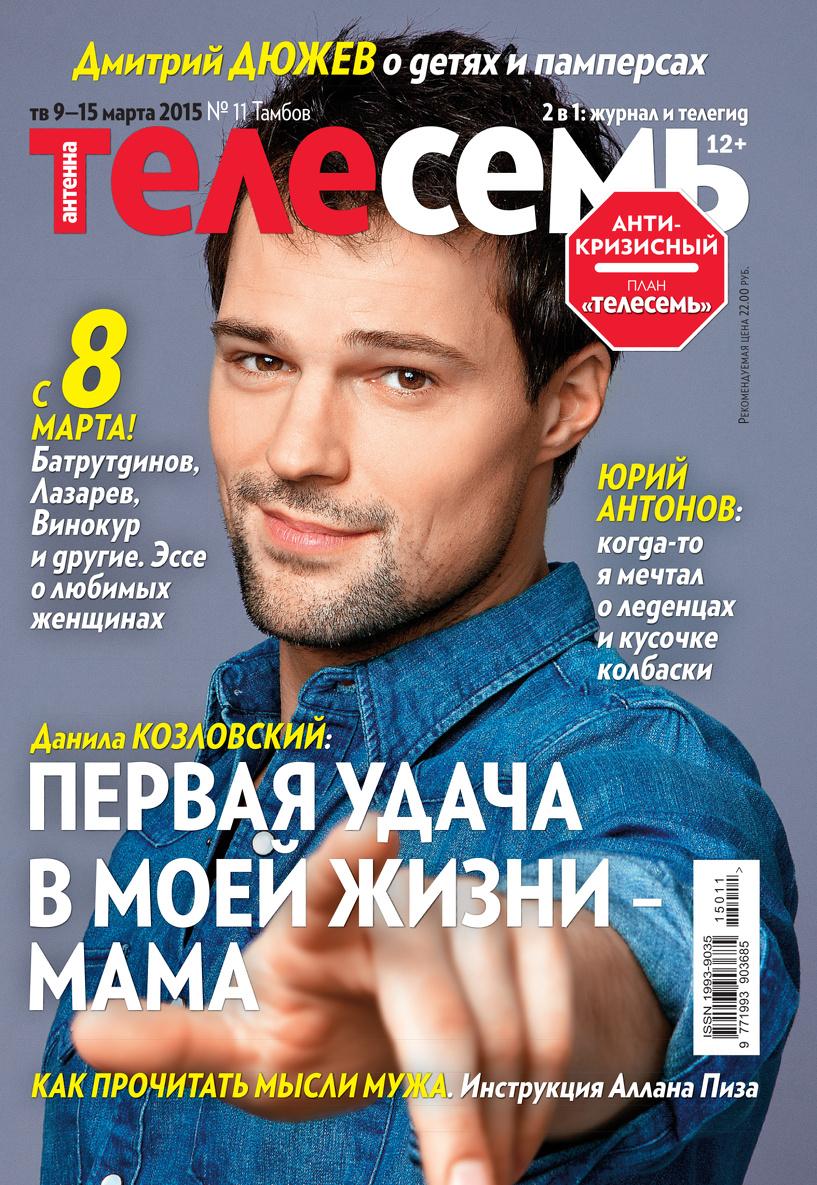 Свежий номер журнала Телесемь в продаже уже с 4 марта