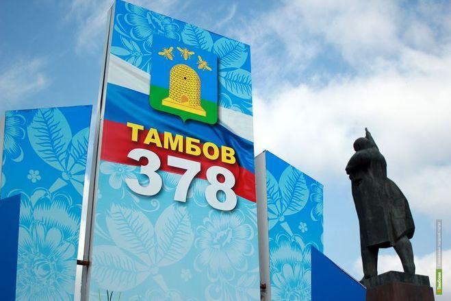 Тамбов отмечает День города