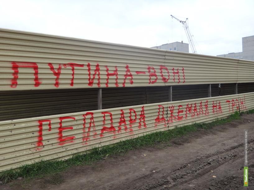Вандалы «украсили» Тамбов антиполитическими высказываниями