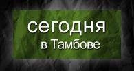 «Сегодня в Тамбове»: Выпуск от 14 апреля