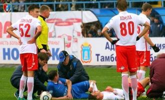 Два тамбовских футболиста получили серьезные травмы в последнем матче