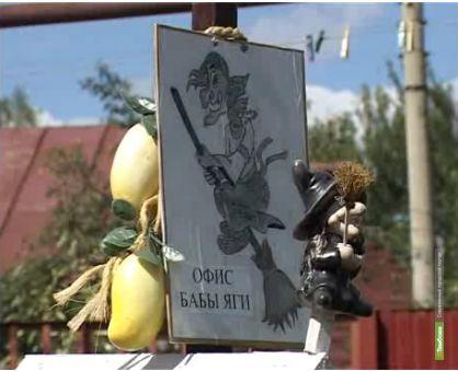 В Тамбове открылся офис Бабы Яги