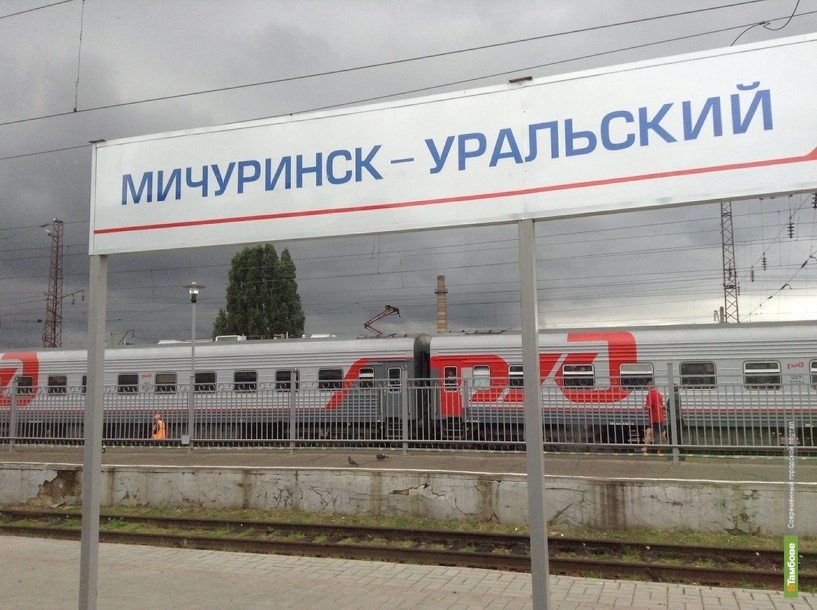 Мичуринцы могут повлиять на качество железнодорожных перевозок
