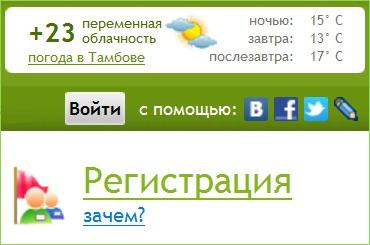 Портал ВТамбове запустил авторизацию через социальные сети и микроблоги